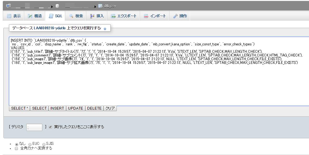 SQL文でデータを追加する画面