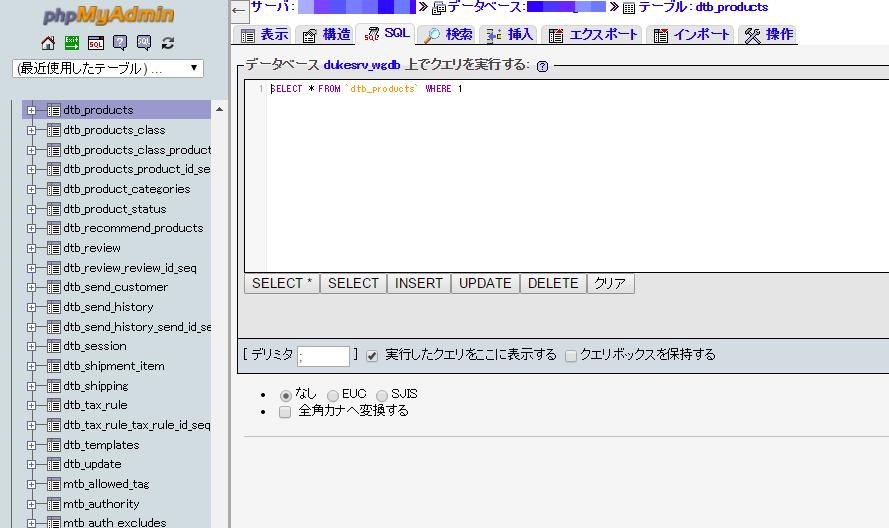 phpMyadminでカラムを追加している例1