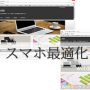 WEBサイトをスマホに対応させる方法